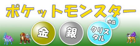 ポケモン金銀クリスタル攻略